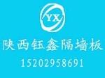 陕西钰鑫新型建材有限公司