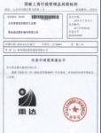 雨达商标证书