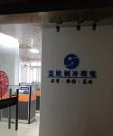 福州锦富欣制冷机电设备有限公司