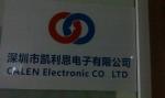 深圳市凯利恩电子有限公司