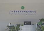 广州市灌龙节水科技有限公司