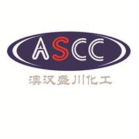 澳汉盛川化工(北京)有限公司