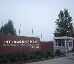 上海正夕科技有限公司