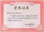 浙江省标化工地证书