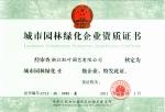 城市园林绿化企业资质一级资质证书