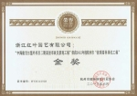 """2012年度杭州市""""优秀园林工程""""金奖"""