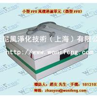 上海MAC系列单元,昆山FFU净化送风机
