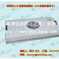 上海超薄型过滤单元,昆山微型FFU风机