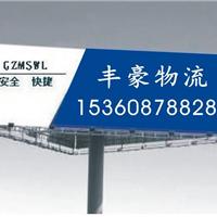 广州市丰豪物流有限公司