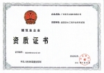 防水资质证书