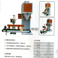 杭州全自动定量包装秤价格