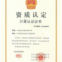 计量认证合格证书