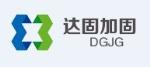 广州加固广州植筋广州达固加固公司