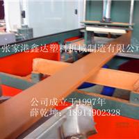 供应WPC木塑异型材生产线