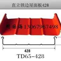 供应YX65-430型铝镁锰合金屋面板