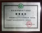 河北省环境保护产业协会理事单位