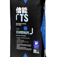 供应倍能TS天然石材粘剂