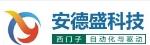 武汉安德盛科技有限公司