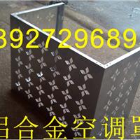 酒店铝合金空调罩-空调外机罩价格-惠州空调罩生产厂家
