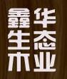 临沂鑫华生态木木业有限公司