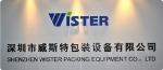 深圳市威斯特包装设备有限公司南山分公司