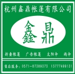 杭州鑫鼎帐篷有限公司