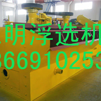 供应昆明浮选机公司|云南浮选机生产厂家