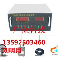 供应广众科技空压机风包综合保护装置