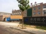 北京冰川制冷空调设备有限公司