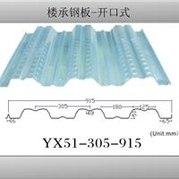 供应YX51-305-915型楼承板