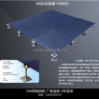 深圳OA网络地板|深圳智能化全钢活动地板