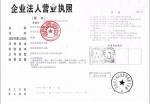 济南火龙热陶瓷纤维有限责任公司