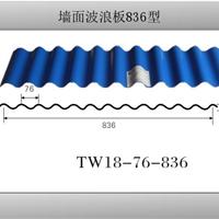 供应18-73-836型墙面波浪板