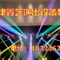 天津鑫艺舞台灯光租赁公司