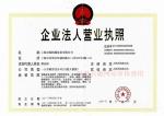 上海帛朗机械设备有限公司