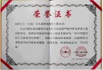 技能中国奖