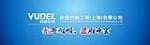 韵道机械工程(上海)有限公司
