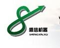 济南盛信机电设备有限公司