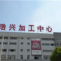 无锡浩兴钢业制品有限公司