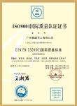 IS09001质量认证证书