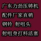 东莞市横沥弘利信五金加工店