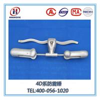 4D-20防震锤 音叉式防震锤