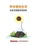 广西南宁汇日源光伏科技有限公司