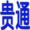 河北贵通丝网制品有限公司