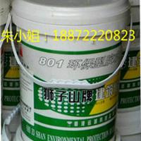 二代801浓缩型建筑粘合剂