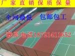 上海彩福场地材料有限公司
