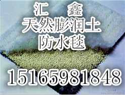 德州汇鑫天然钠基膨润土防水毯股份公司