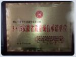 3.15安徽省质量诚信承诺单位