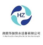 湖南华振供水设备有限公司