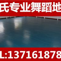 舞蹈地板保养